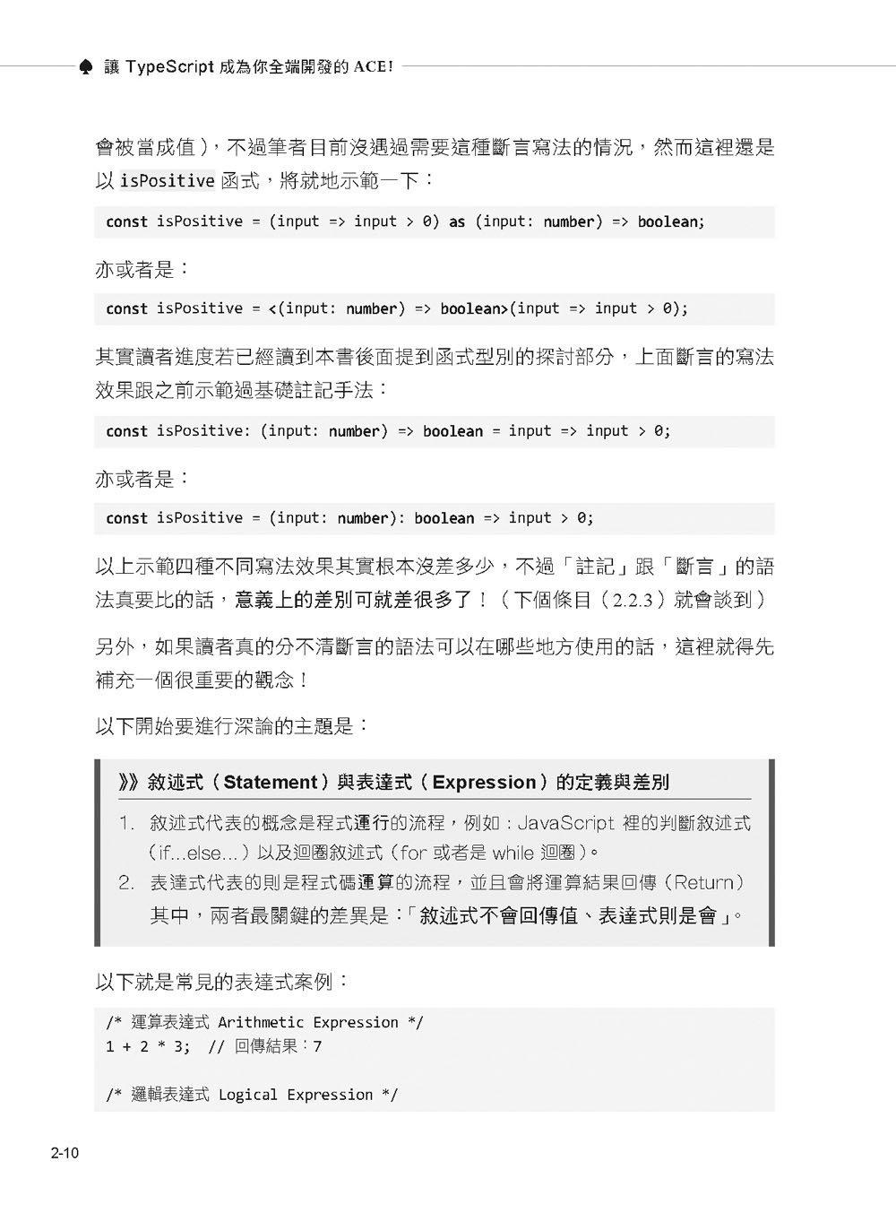 讓 TypeScript 成為你全端開發的 ACE!(iT邦幫忙鐵人賽系列書)-preview-12