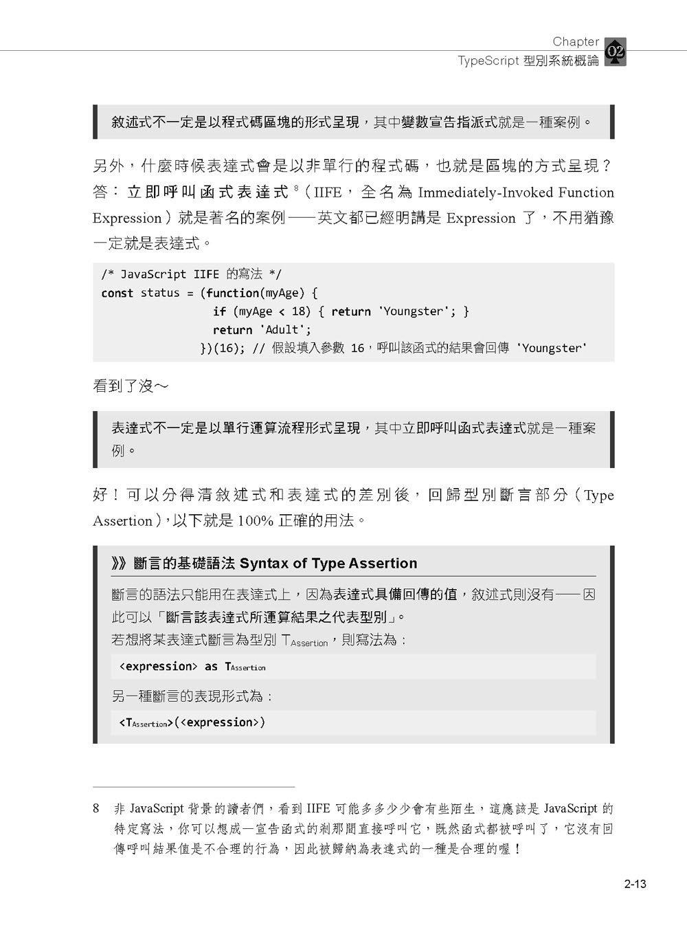 讓 TypeScript 成為你全端開發的 ACE!(iT邦幫忙鐵人賽系列書)-preview-15