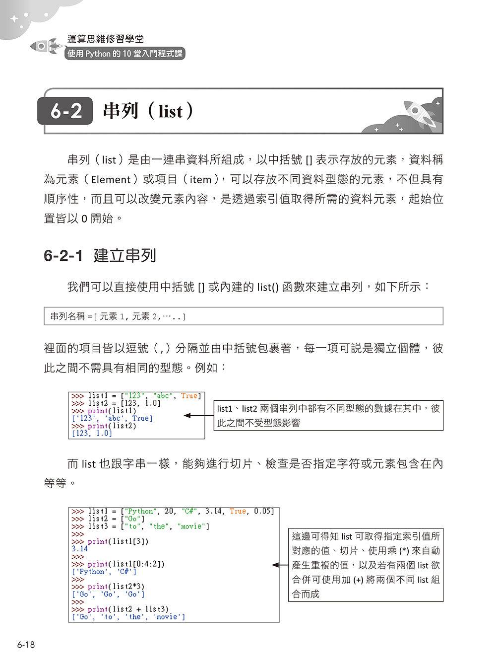 運算思維修習學堂:使用 Python 的 10堂入門程式課-preview-9