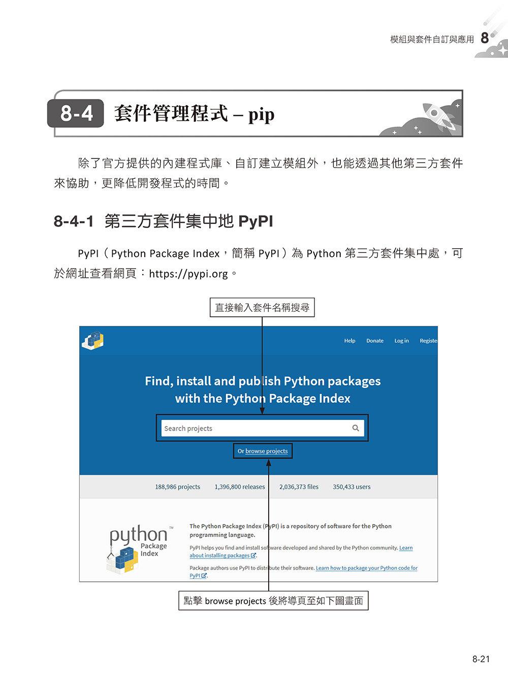 運算思維修習學堂:使用 Python 的 10堂入門程式課-preview-13