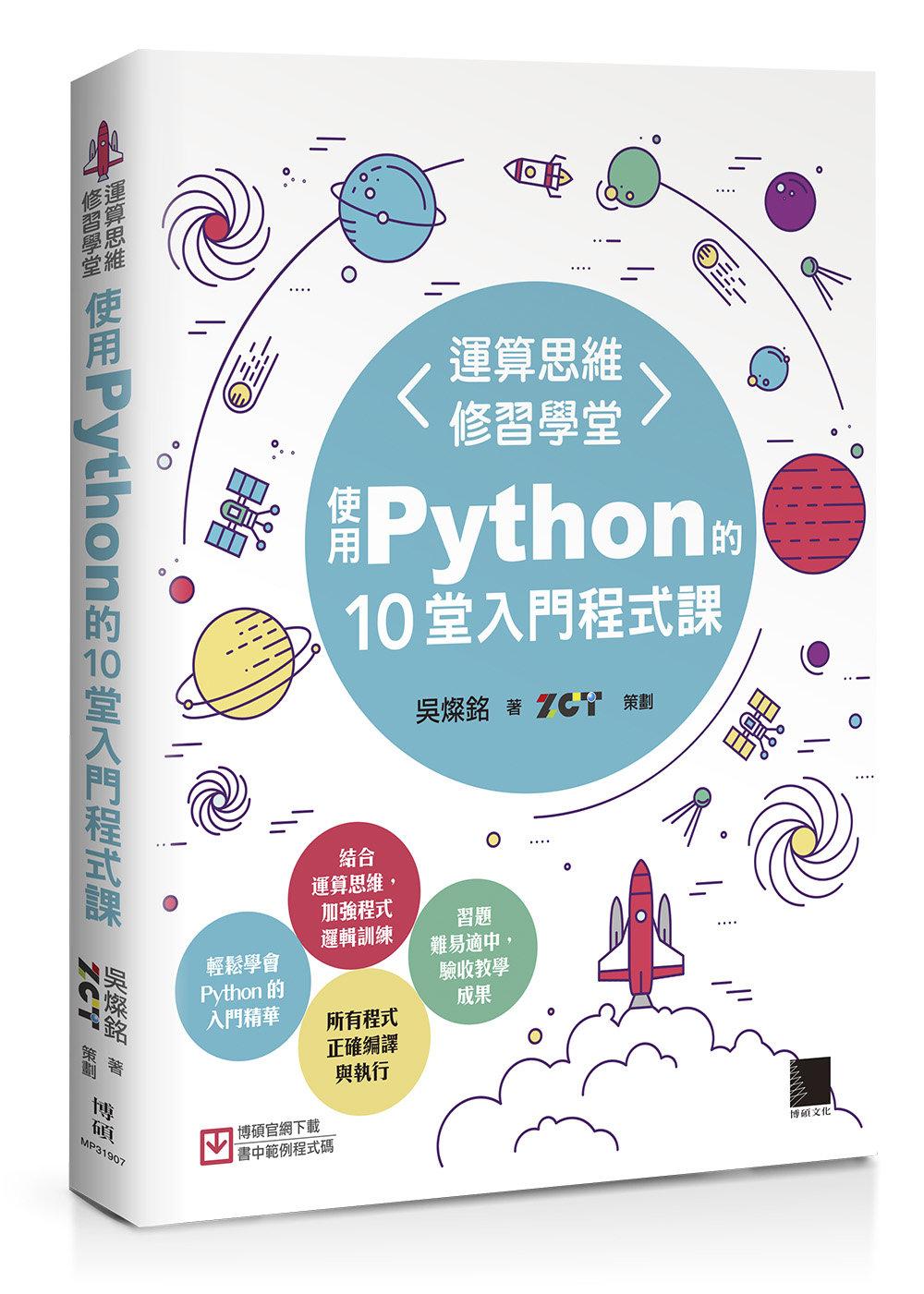 運算思維修習學堂:使用 Python 的 10堂入門程式課-preview-16