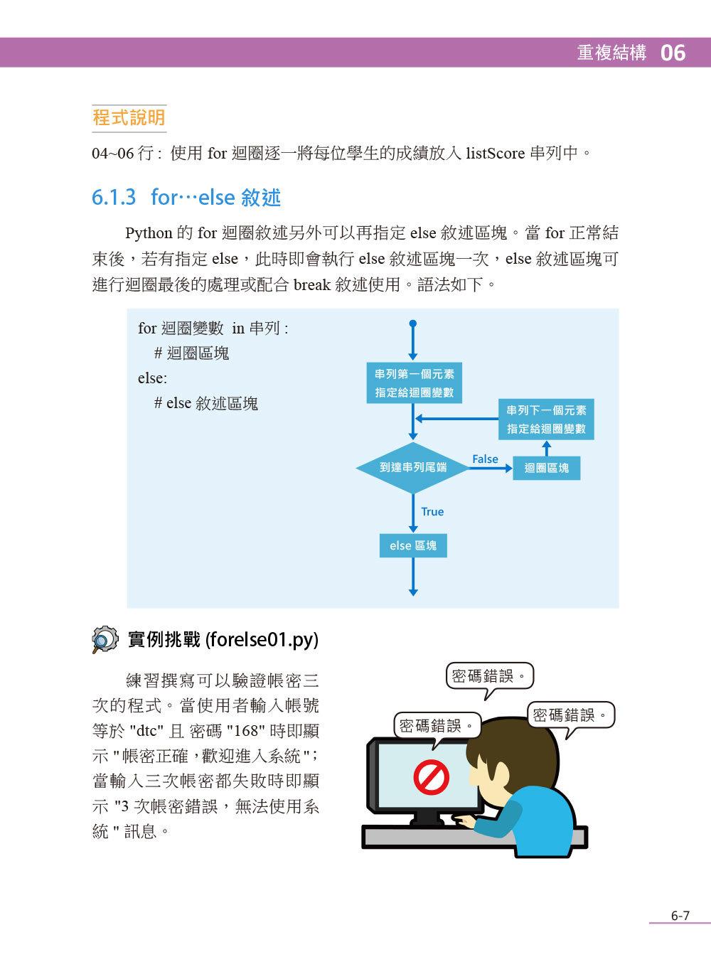跟著阿才學 Python - 從基礎到網路爬蟲應用-preview-7