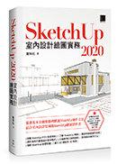SketchUp 2020室內設計繪圖實務-preview-1