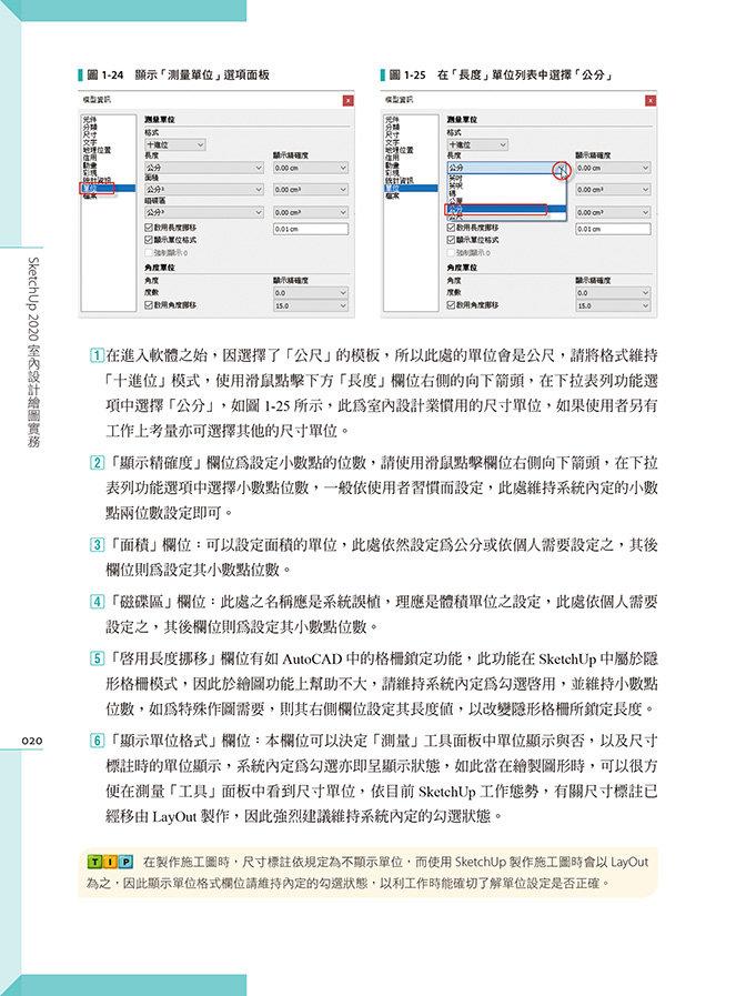 SketchUp 2020室內設計繪圖實務-preview-3