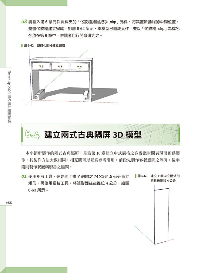 SketchUp 2020室內設計繪圖實務-preview-9