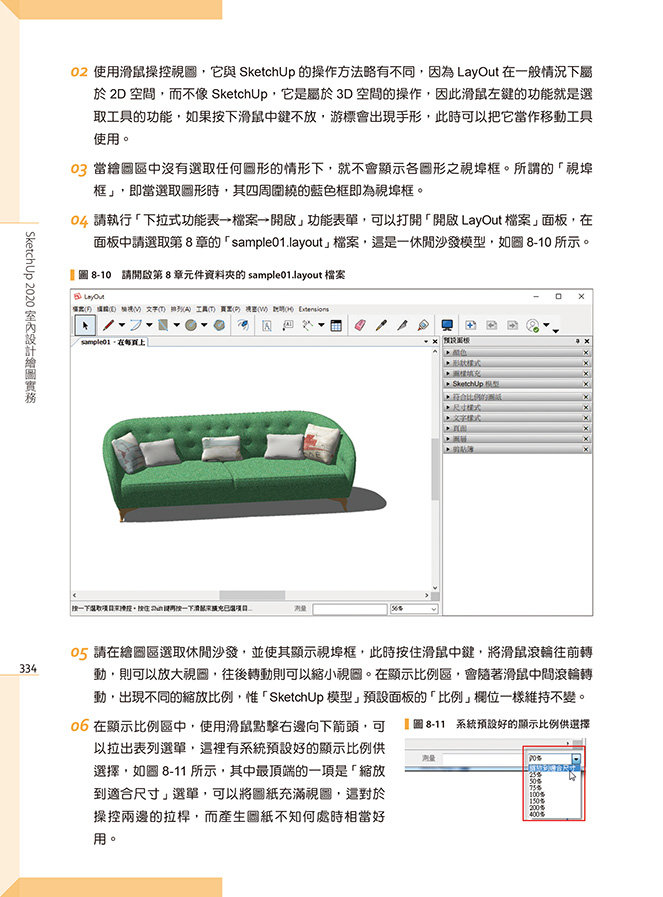 SketchUp 2020室內設計繪圖實務-preview-11
