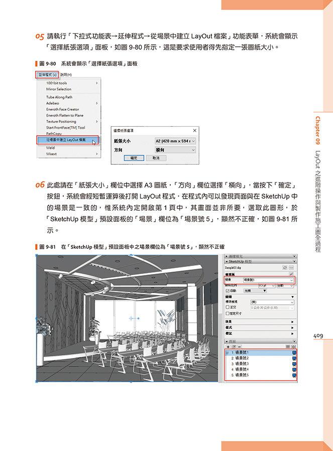 SketchUp 2020室內設計繪圖實務-preview-12