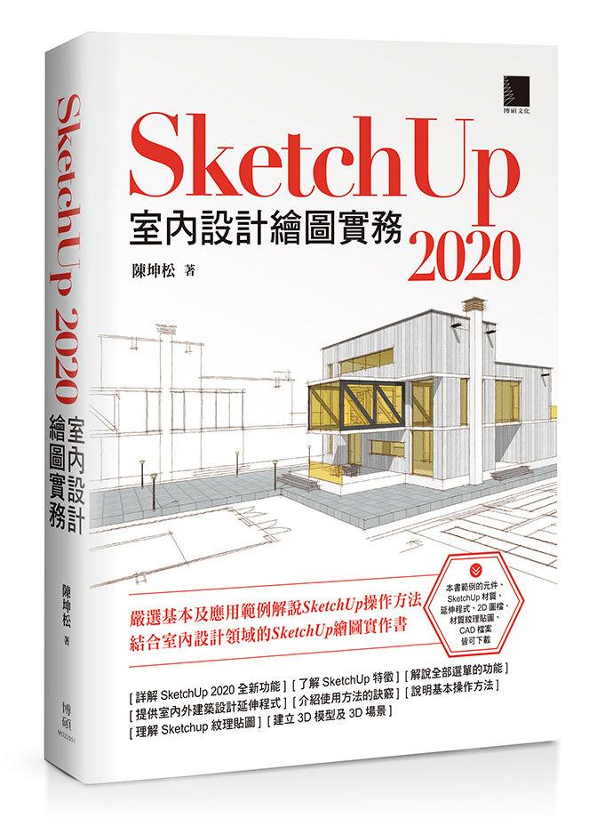 SketchUp 2020室內設計繪圖實務-preview-15