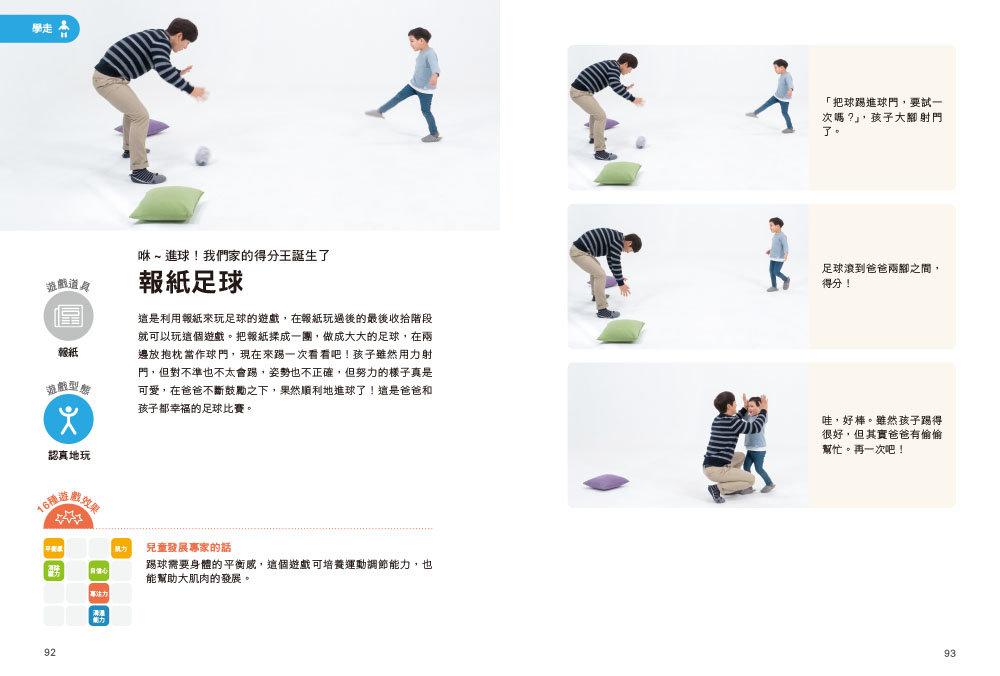 爸爸的親子遊戲大百科:決定孩子成長發展的關鍵,是玩也是陪伴!-preview-6