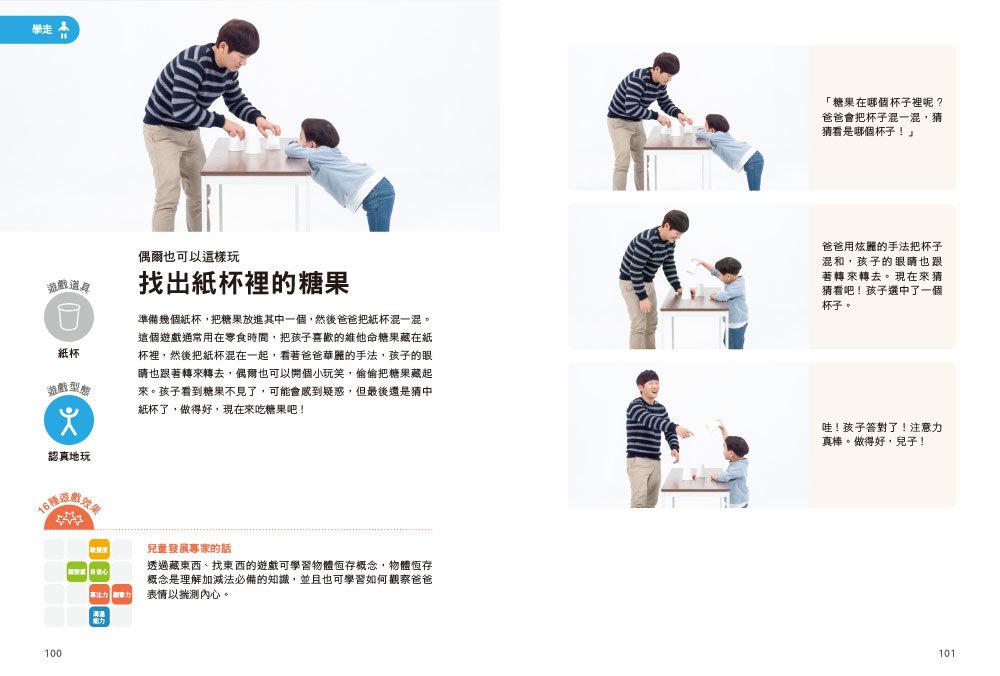 爸爸的親子遊戲大百科:決定孩子成長發展的關鍵,是玩也是陪伴!-preview-7