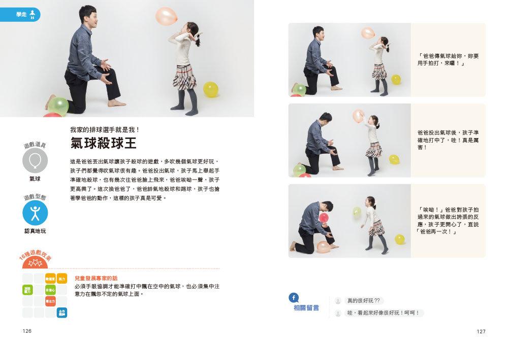 爸爸的親子遊戲大百科:決定孩子成長發展的關鍵,是玩也是陪伴!-preview-9