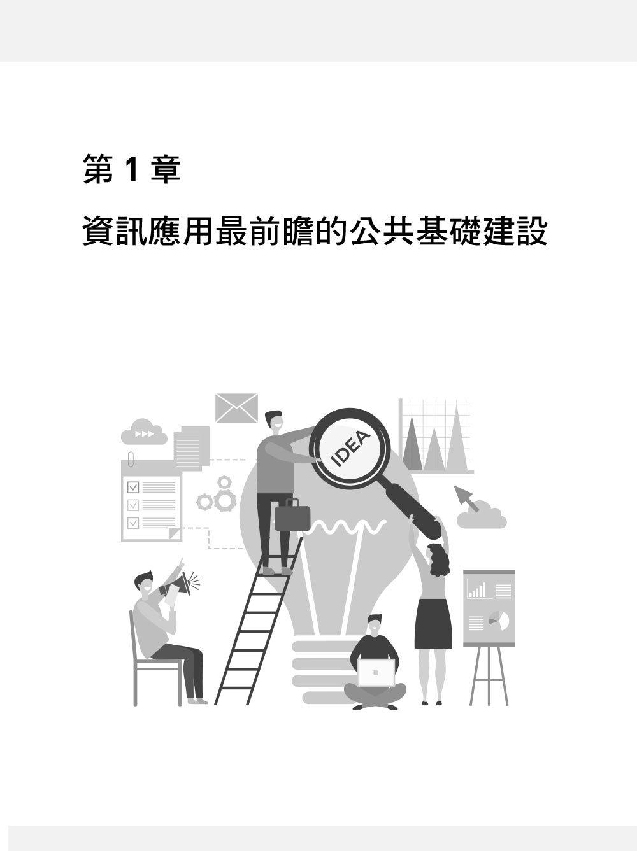 101招學會 LibreOffice|Writer文書 x Calc試算表 x Impress簡報實戰技巧-preview-1