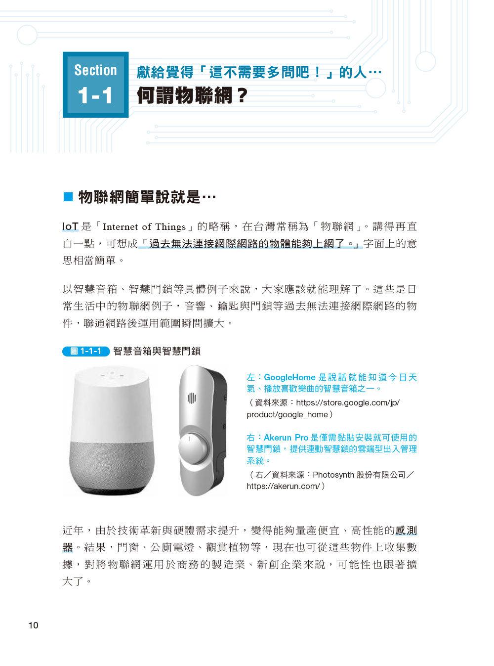 圖解物聯網與 5G的商業應用-preview-1
