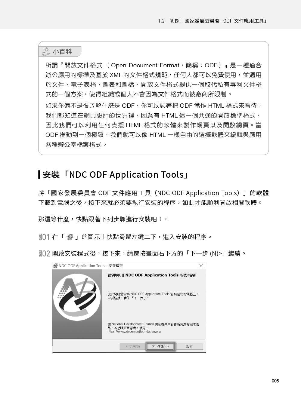 101招學會 LibreOffice|Writer文書 x Calc試算表 x Impress簡報實戰技巧-preview-2