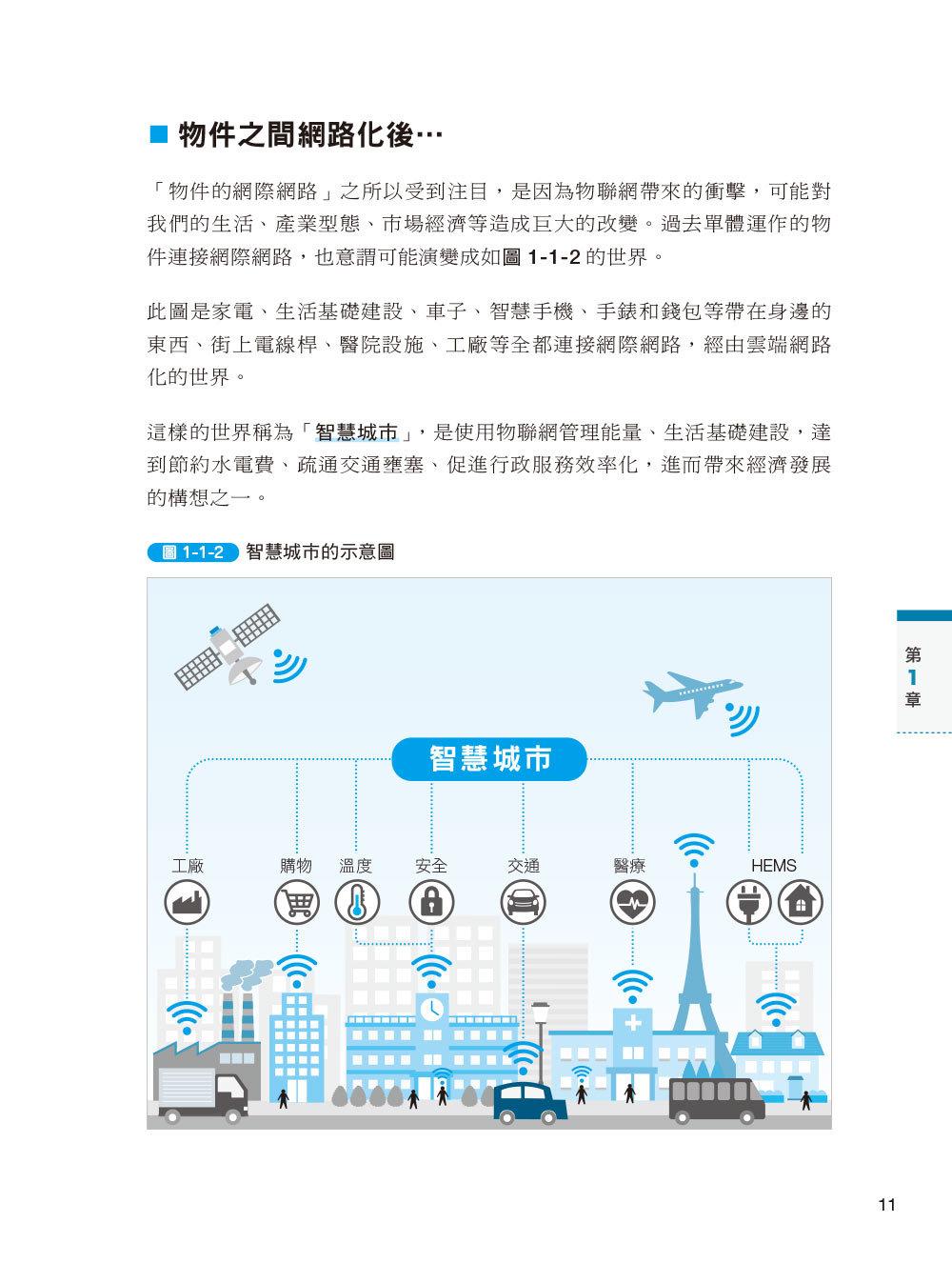 圖解物聯網與 5G的商業應用-preview-2