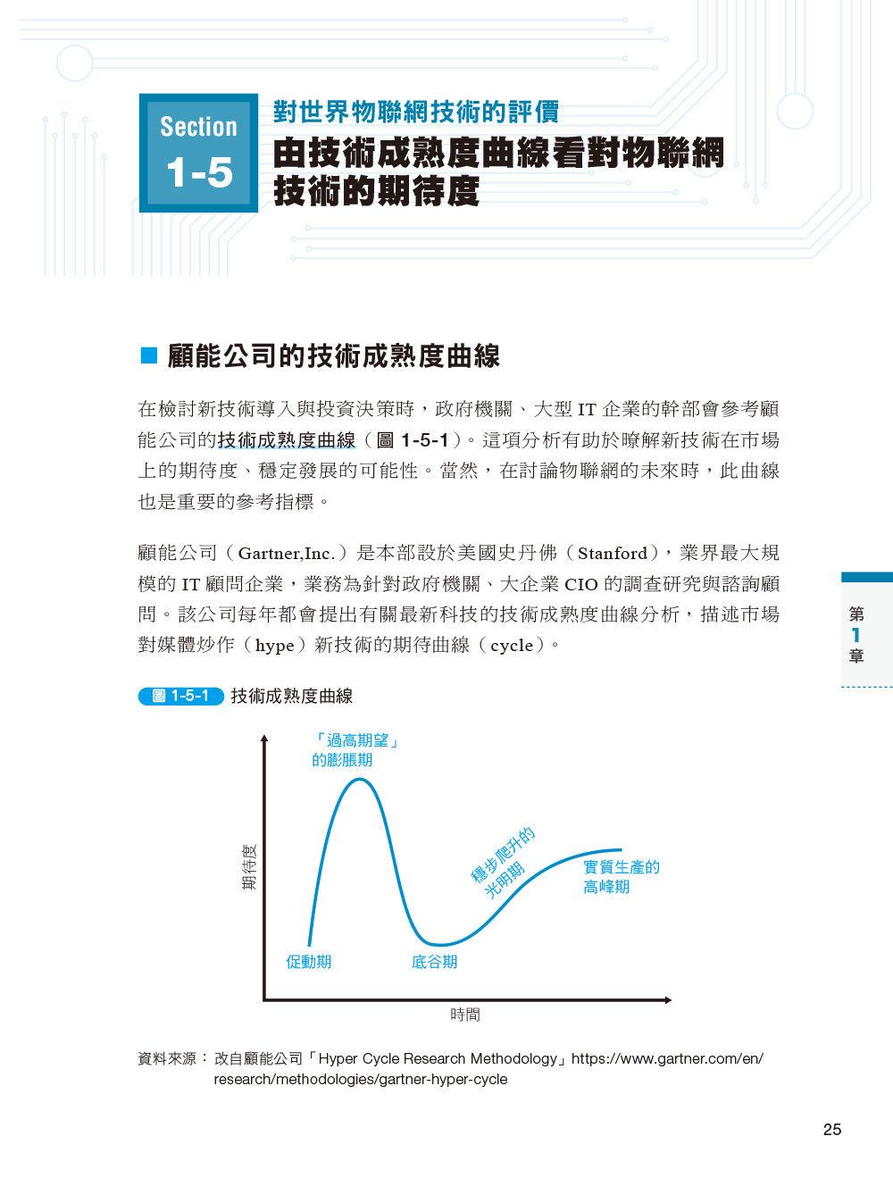 圖解物聯網與 5G的商業應用-preview-3