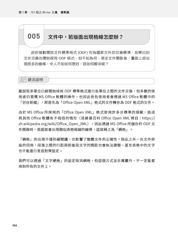 101招學會 LibreOffice|Writer文書 x Calc試算表 x Impress簡報實戰技巧-preview-3