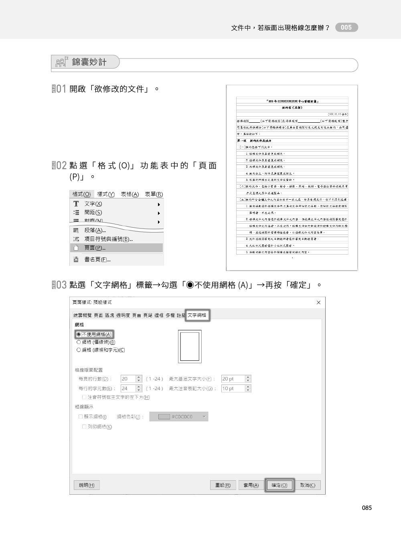 101招學會 LibreOffice|Writer文書 x Calc試算表 x Impress簡報實戰技巧-preview-4