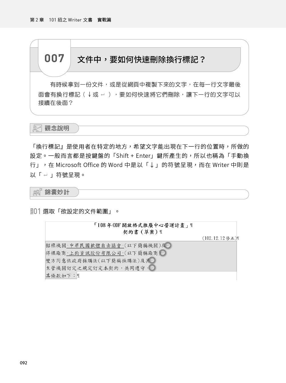 101招學會 LibreOffice|Writer文書 x Calc試算表 x Impress簡報實戰技巧-preview-5