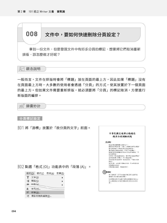101招學會 LibreOffice|Writer文書 x Calc試算表 x Impress簡報實戰技巧-preview-7