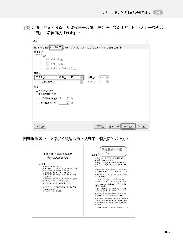 101招學會 LibreOffice|Writer文書 x Calc試算表 x Impress簡報實戰技巧-preview-8