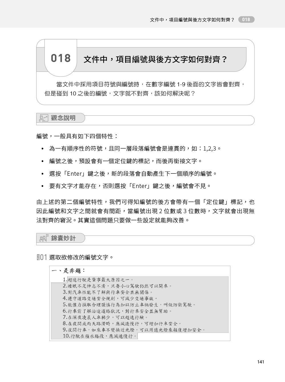 101招學會 LibreOffice|Writer文書 x Calc試算表 x Impress簡報實戰技巧-preview-9