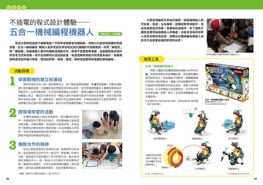 [實踐創意]小學生進階程式設計挑戰繪本1:什麼是程式設計?(書末附指導者教學建議)-preview-5