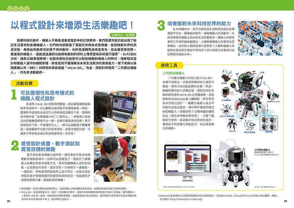 [實踐創意]小學生進階程式設計挑戰繪本2:程式設計能做什麼?(書末附指導者教學建議)-preview-5