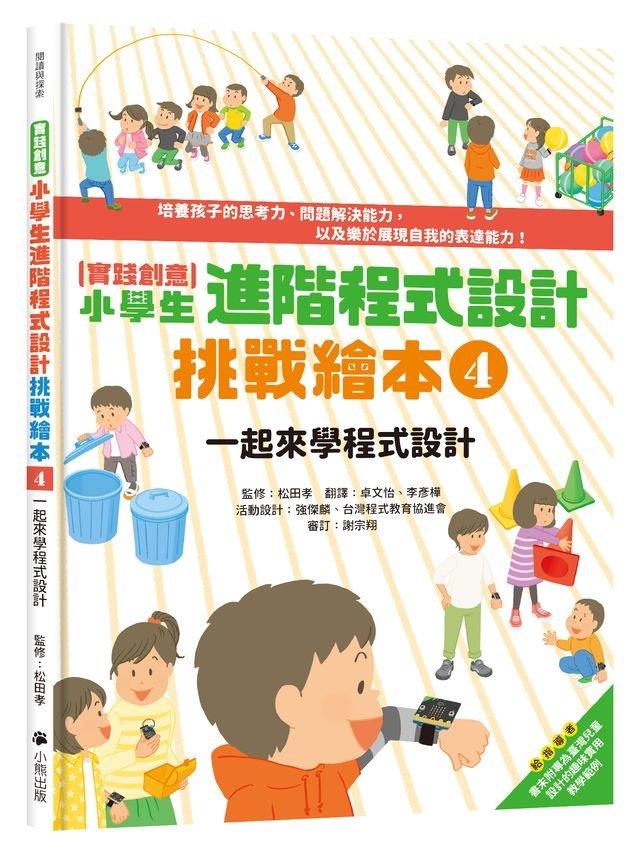 [實踐創意]小學生進階程式設計挑戰繪本4:一起來學程式設計(書末附指導者教學建議)-preview-1