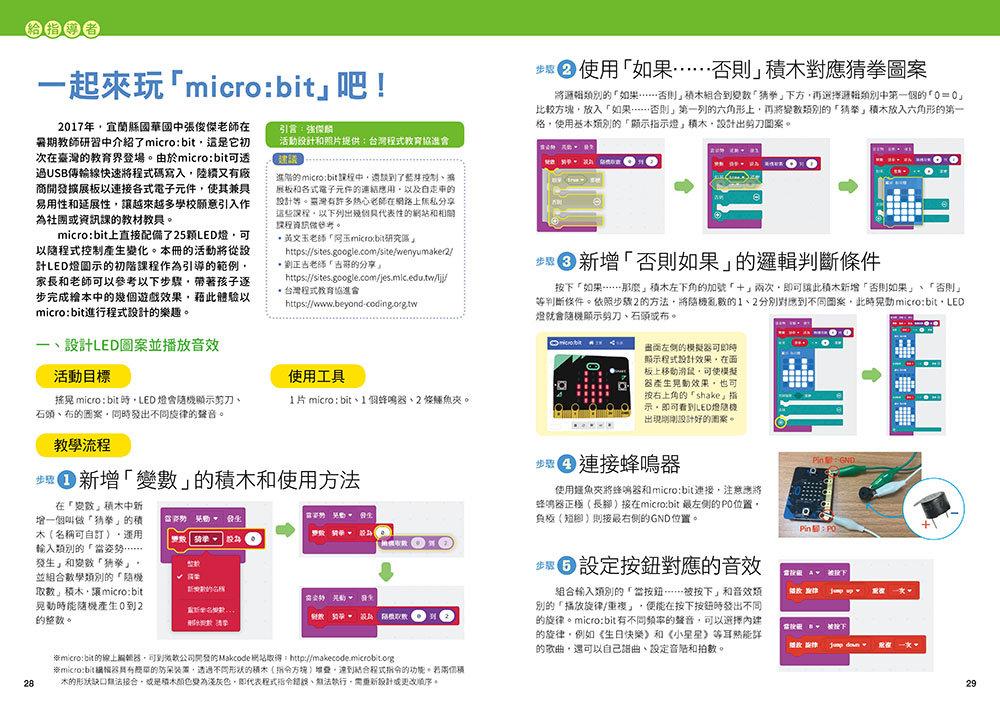 [實踐創意]小學生進階程式設計挑戰繪本4:一起來學程式設計(書末附指導者教學建議)-preview-5