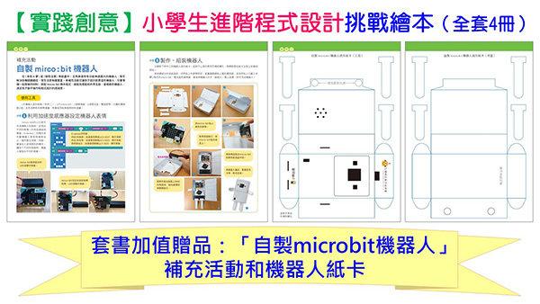 [實踐創意]小學生進階程式設計挑戰繪本全套4冊(每冊皆附指導者教學建議,套書加值贈送「自製micro:bit機器人」補充活動和機器人紙卡)-preview-2