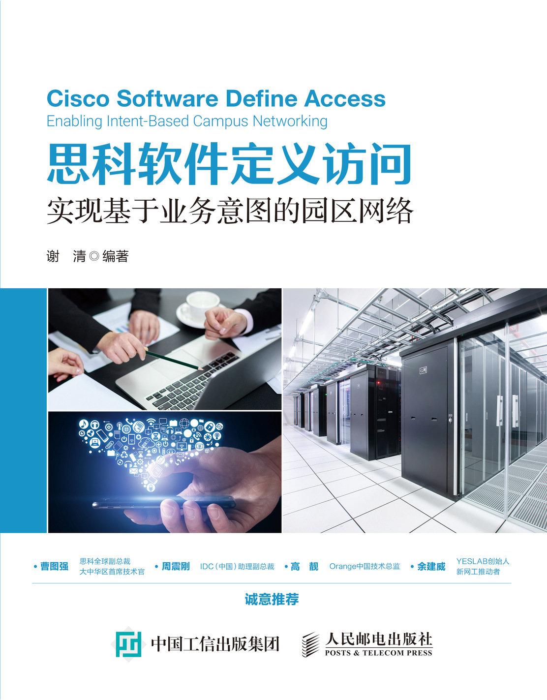 思科軟件定義訪問 實現基於業務意圖的園區網絡-preview-1
