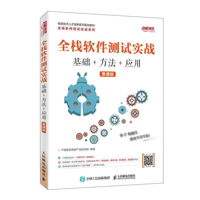 全棧軟件測試實戰(基礎+方法+應用)(慕課版)-preview-2