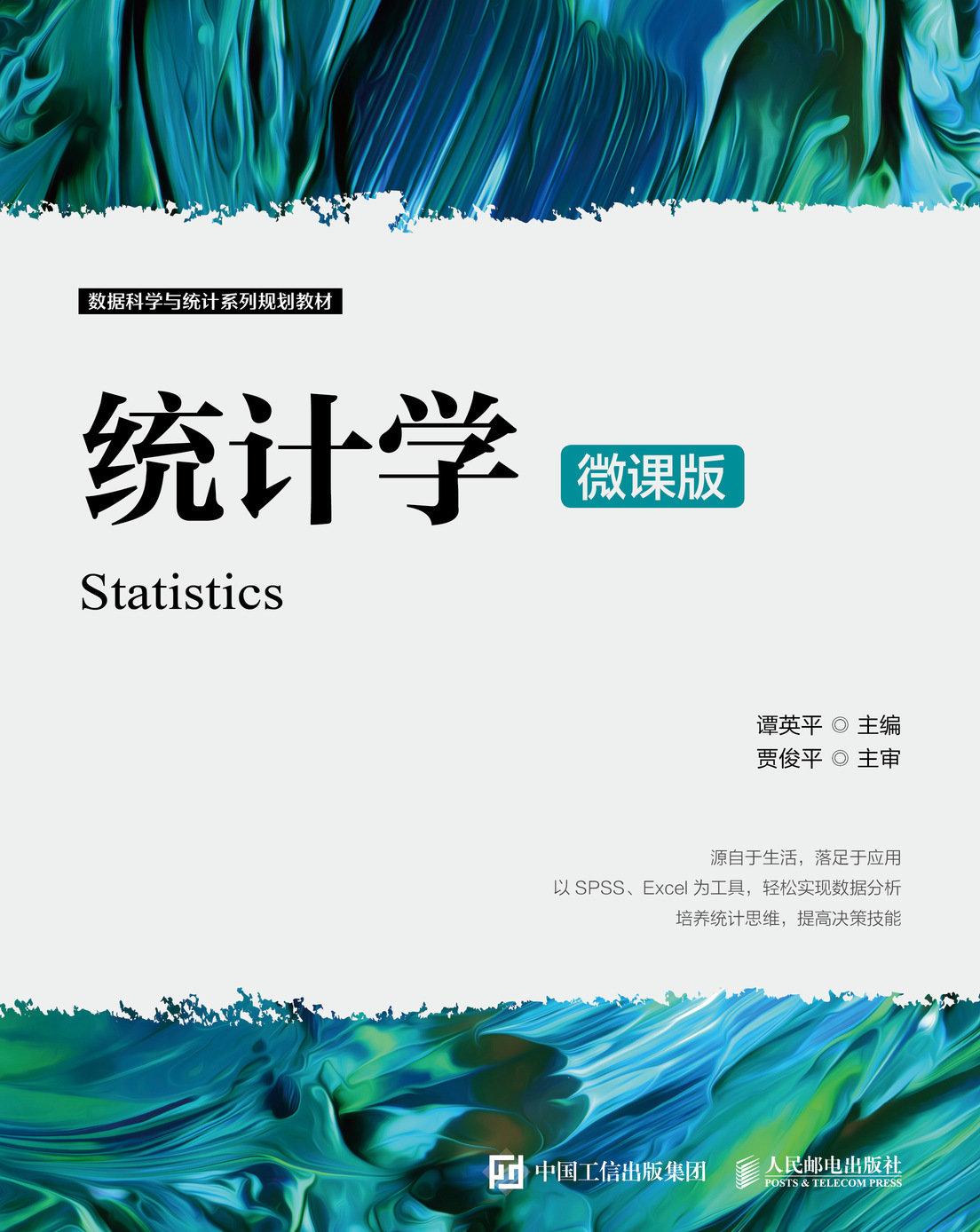 統計學 (微課版)-preview-1