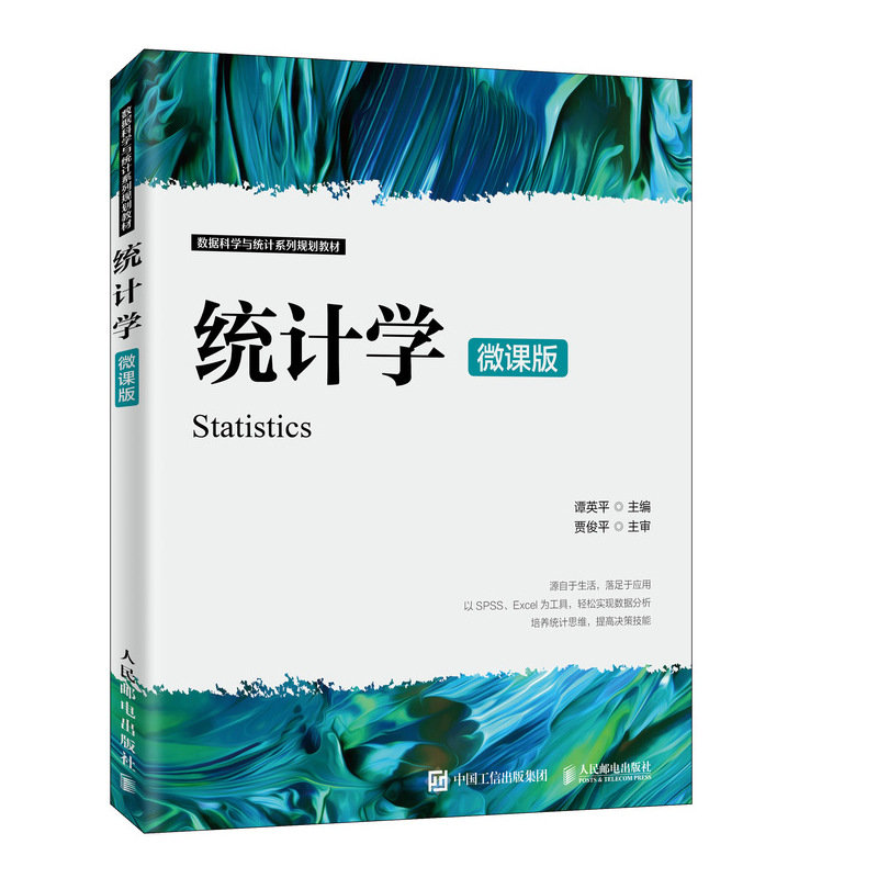 統計學 (微課版)-preview-2