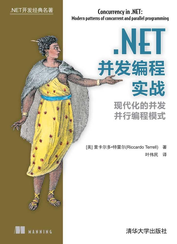 .NET 並發編程實戰-preview-1