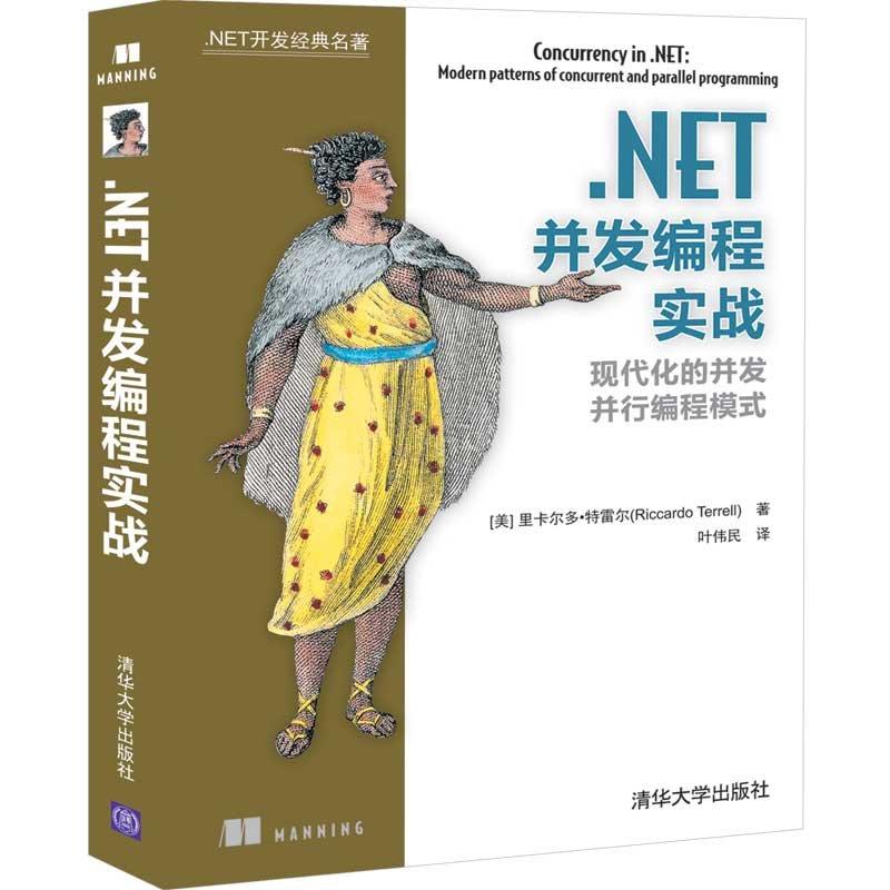 .NET 並發編程實戰-preview-3