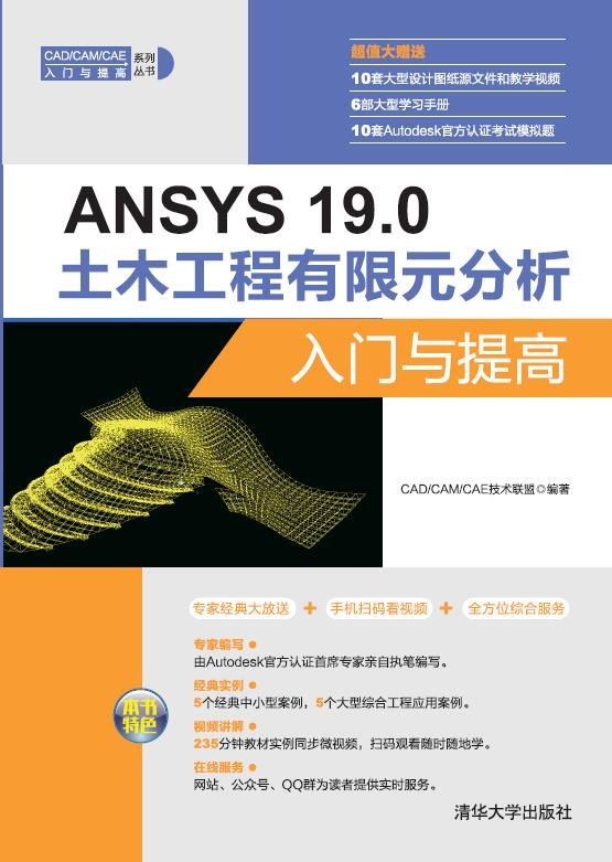 ANSYS 19.0土木工程有限元分析入門與提高-preview-1
