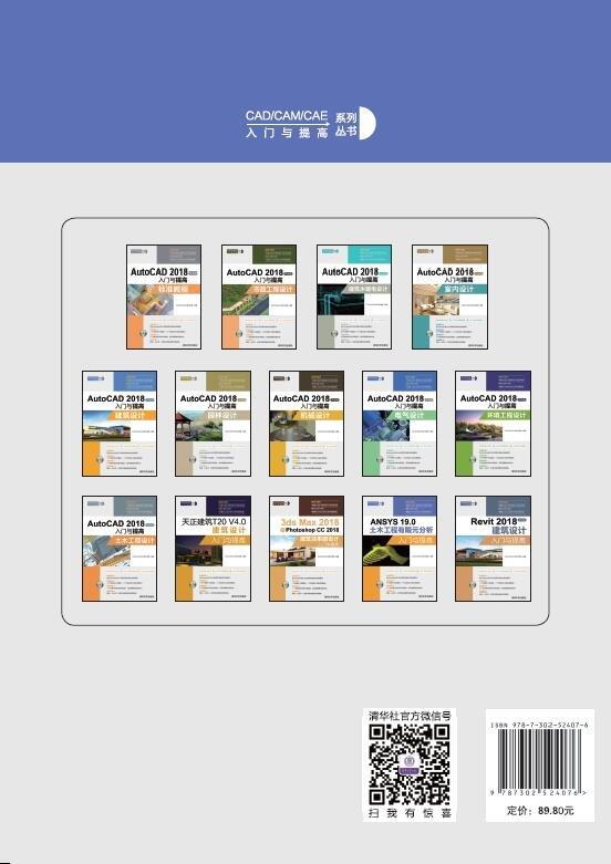 ANSYS 19.0土木工程有限元分析入門與提高-preview-2