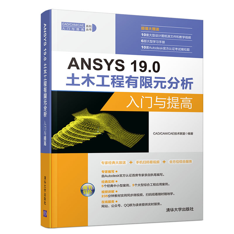 ANSYS 19.0土木工程有限元分析入門與提高-preview-3