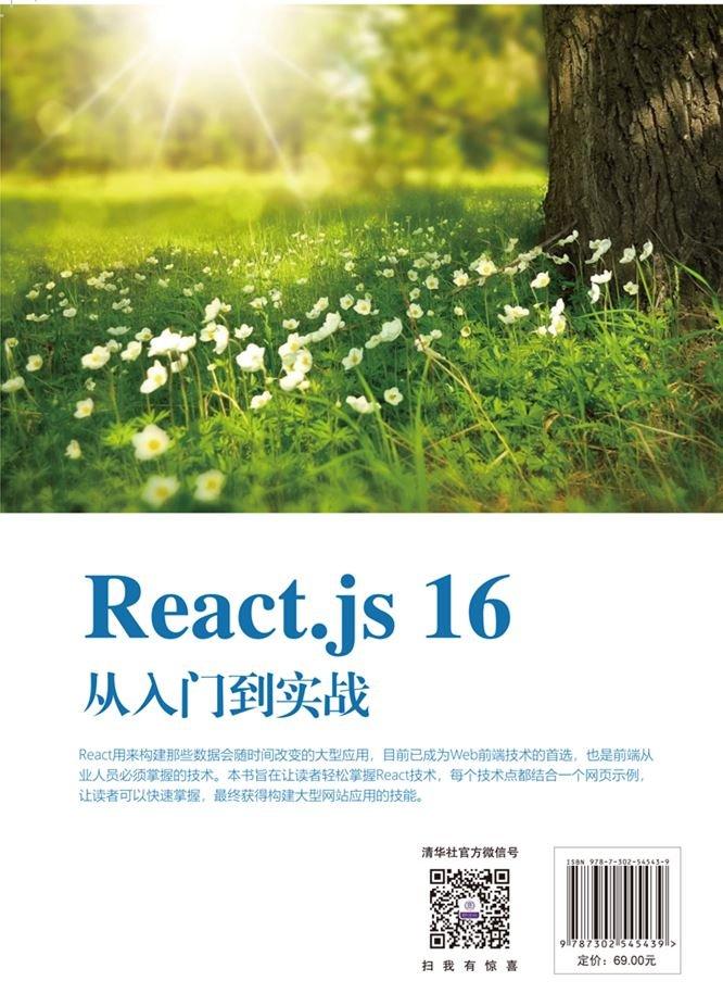 React.js 16從入門到實戰-preview-2