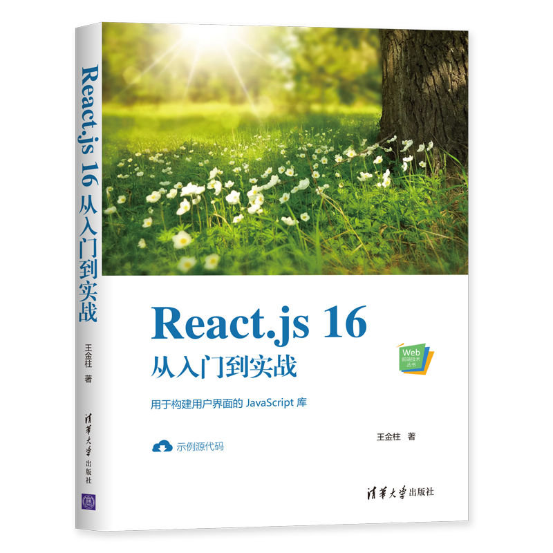 React.js 16從入門到實戰-preview-3
