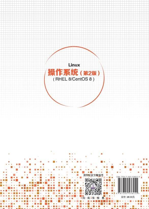 Linux操作系統(第2版)(RHEL 8/CentOS 8)-preview-2