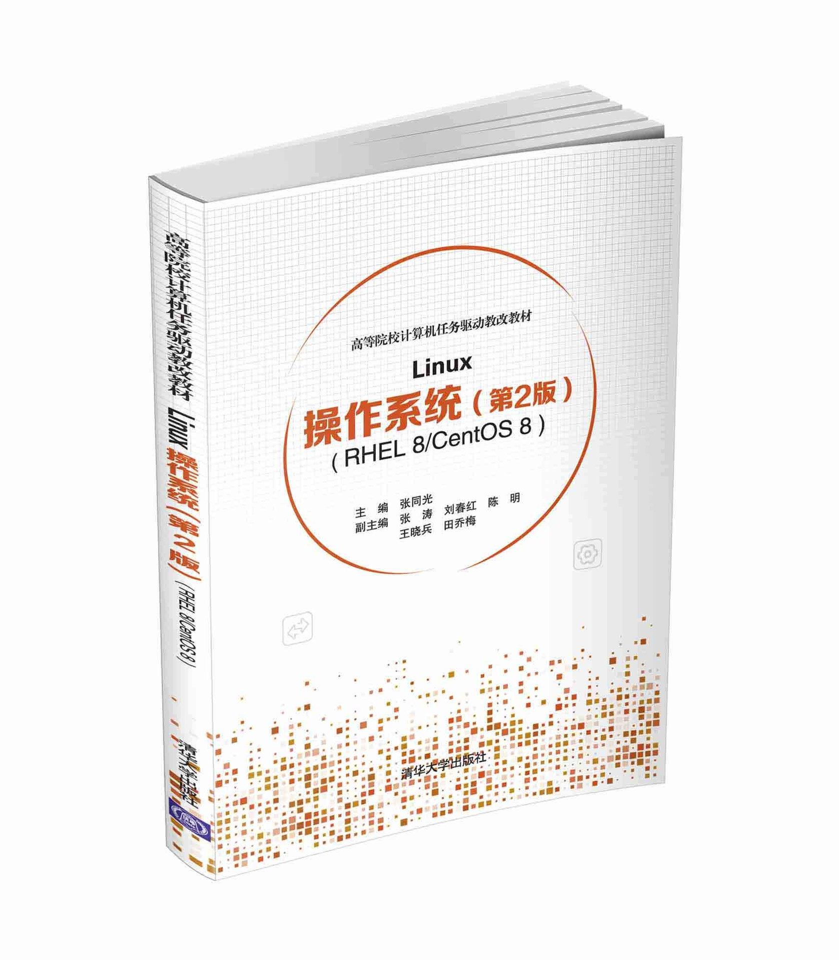 Linux操作系統(第2版)(RHEL 8/CentOS 8)-preview-3