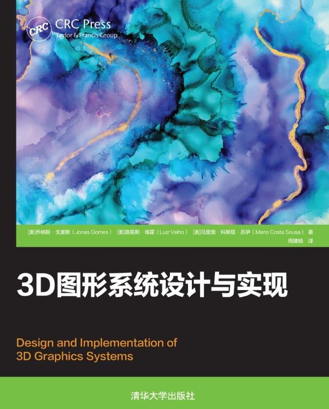 3D圖形系統設計與實現-preview-1