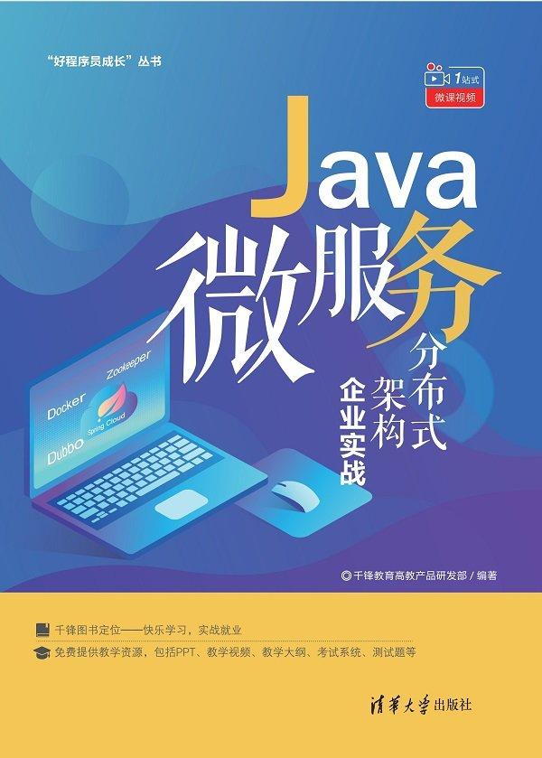 Java微服務分佈式架構企業實戰-preview-1