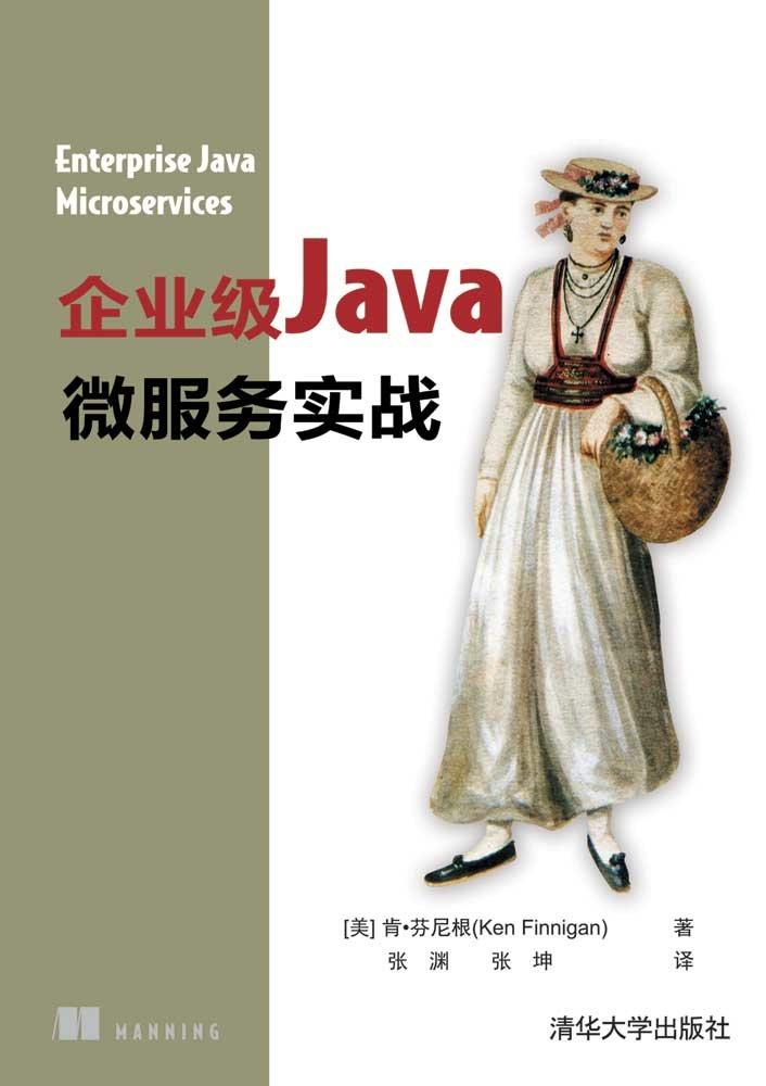 企業級Java微服務實戰-preview-1