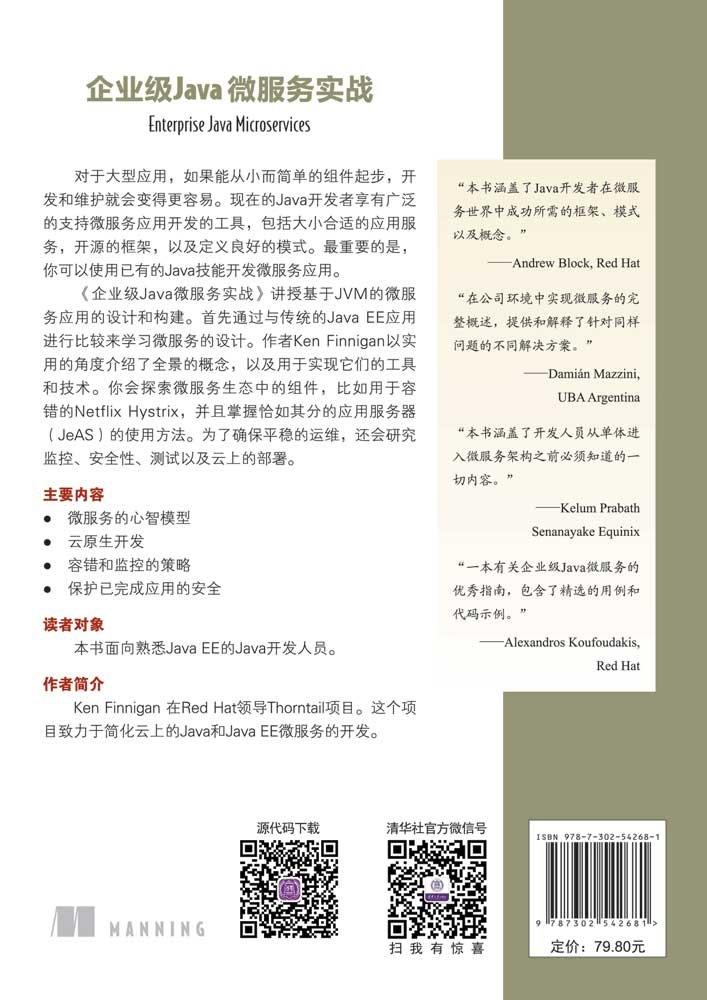 企業級Java微服務實戰-preview-2