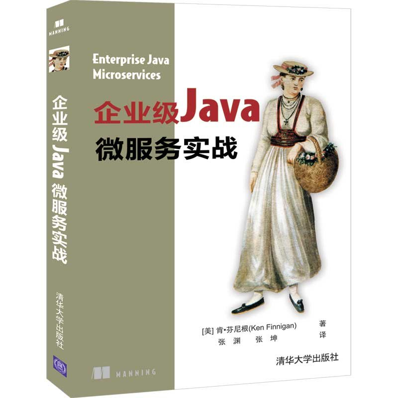 企業級Java微服務實戰-preview-3