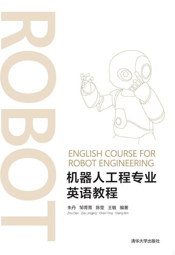 機器人工程專業英語教程-preview-1